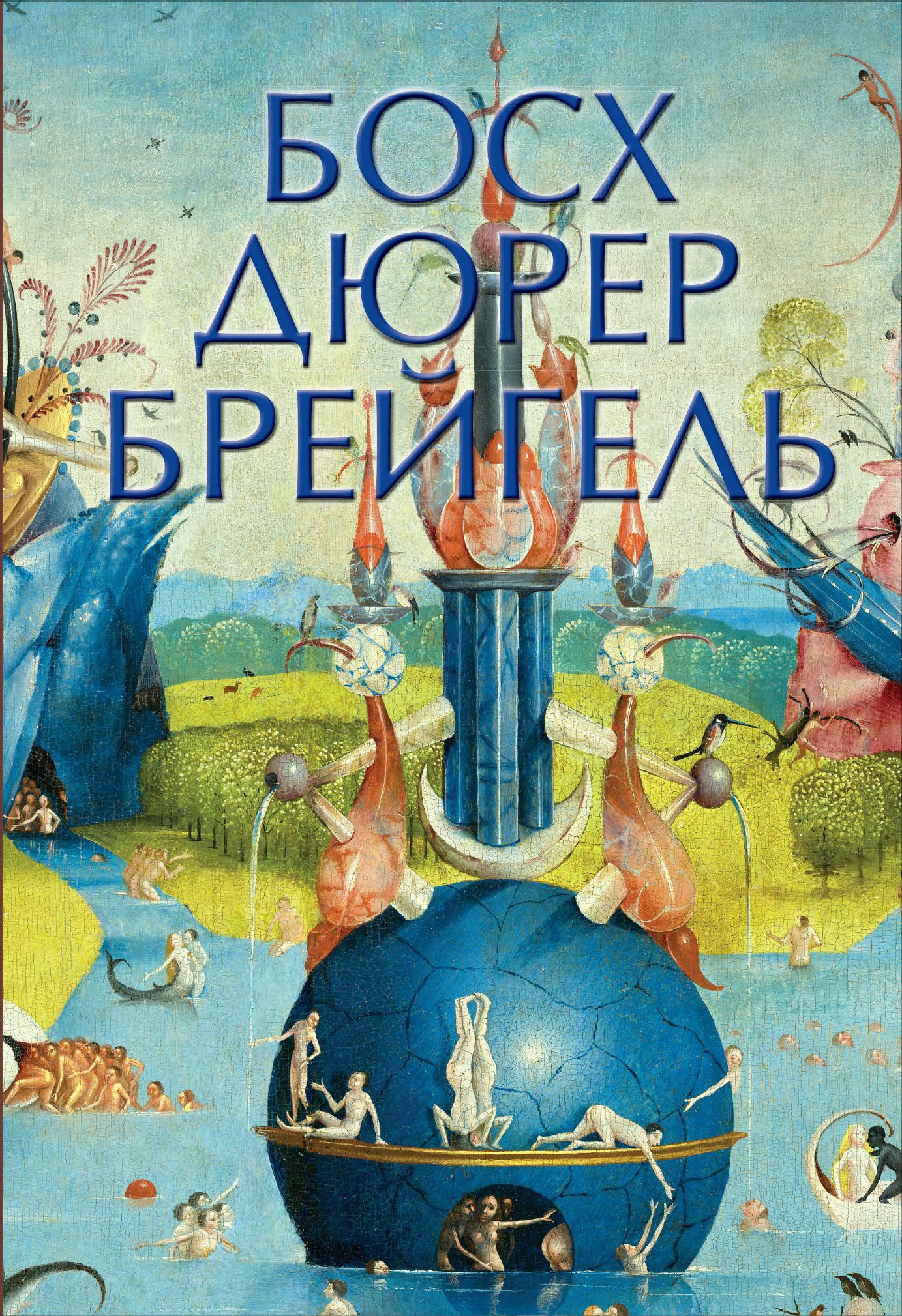 Босх, Дюрер, Брейгель от book24.ru
