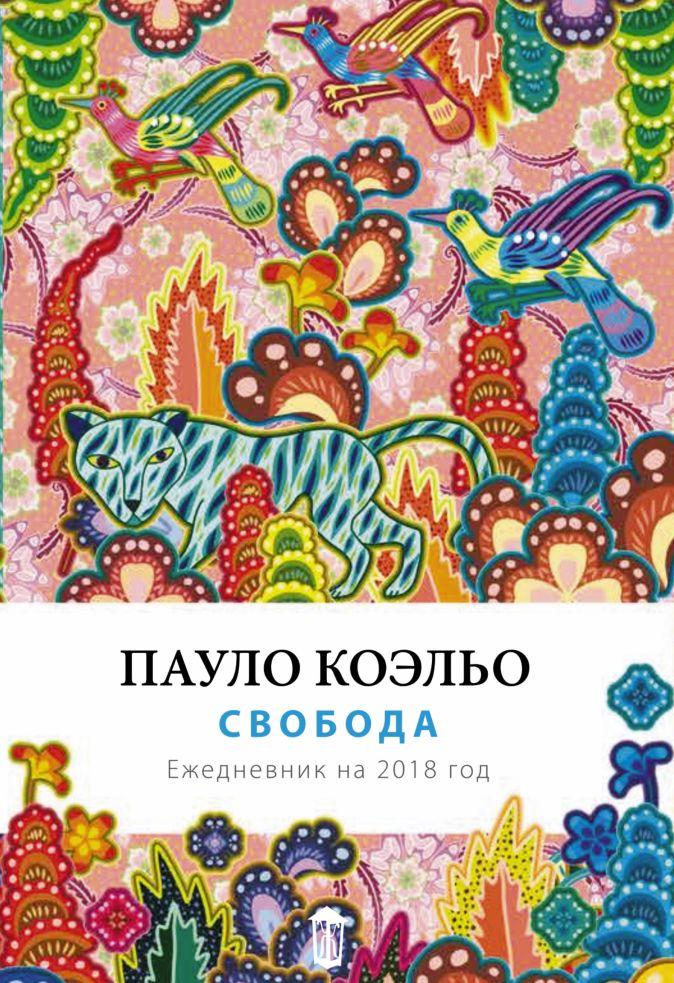 Пауло Коэльо - Свобода. Ежедневник 2018 обложка книги