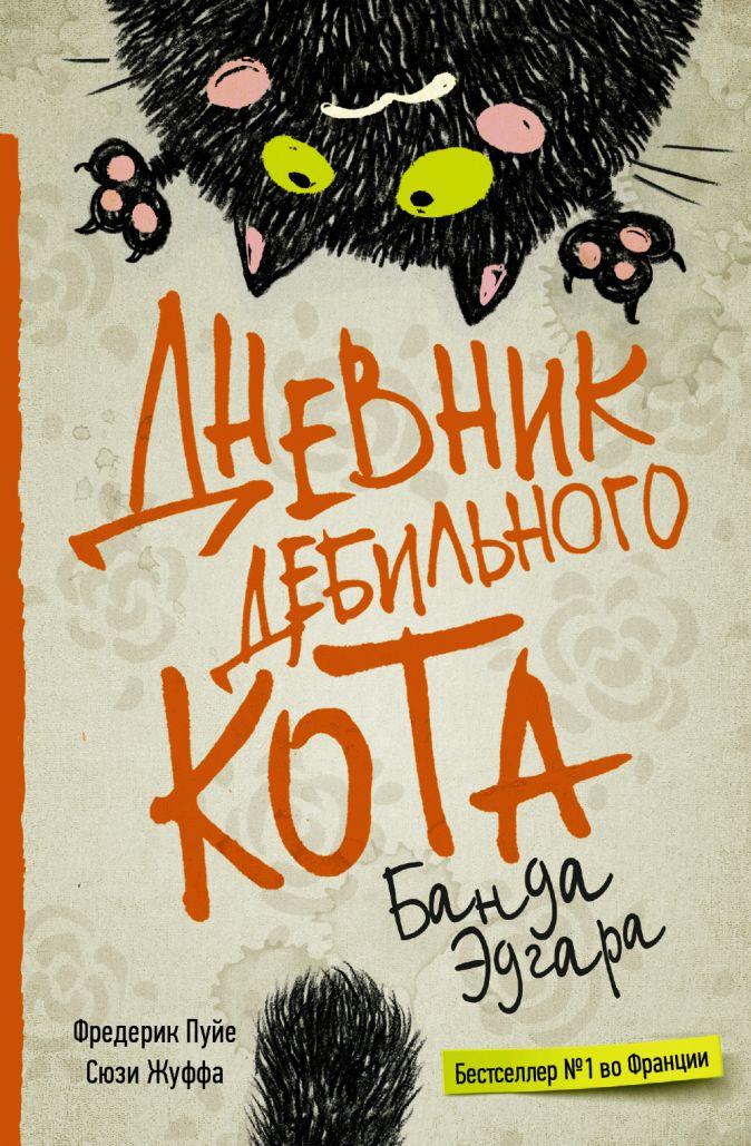 Фредерик Пуйе, Сюзи Жуффа - Дневник дебильного кота 2: банда Эдгара обложка книги