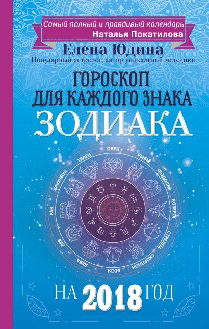 Гороскоп на 2018 год для каждого знака Зодиака - фото 1