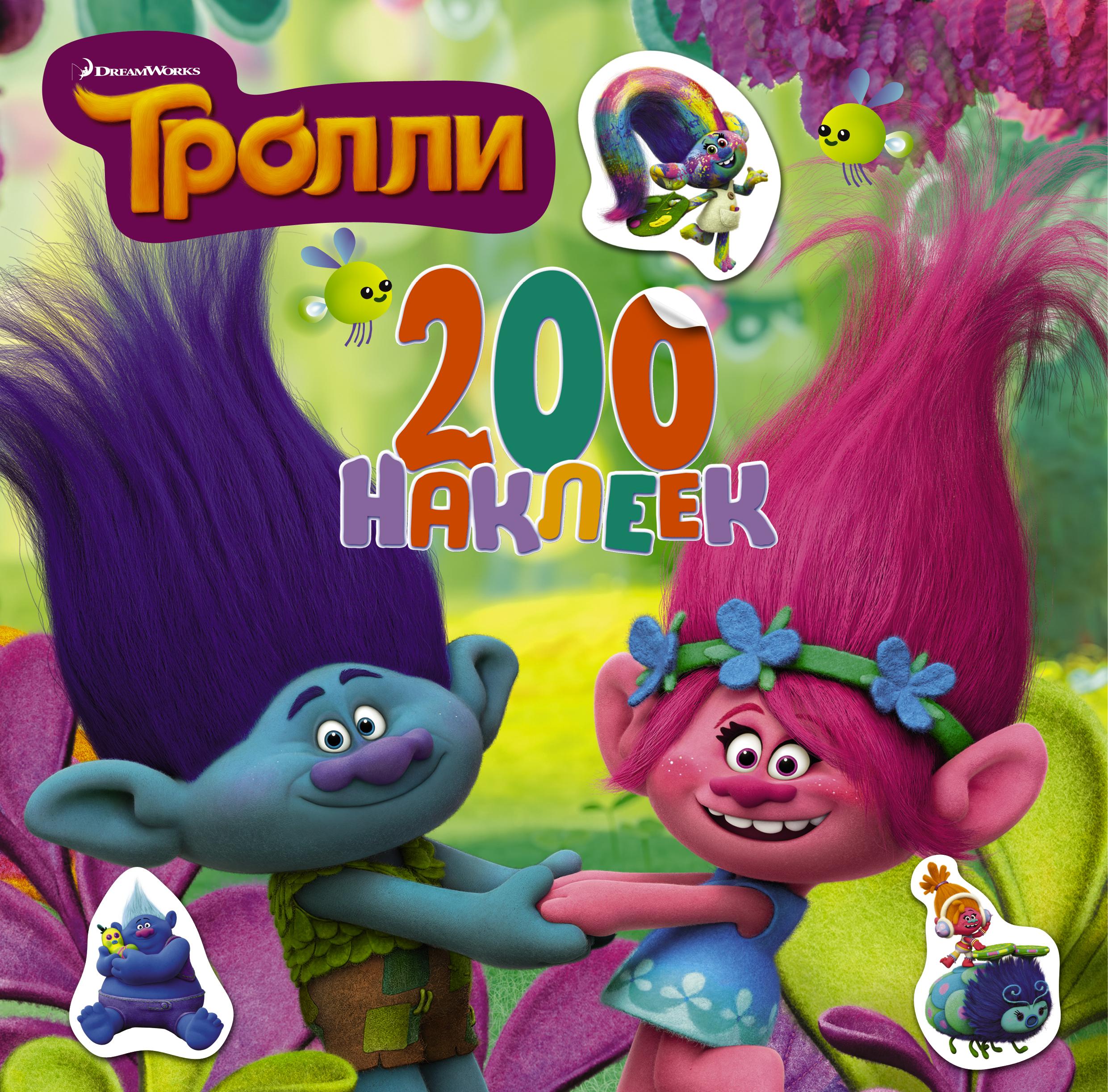 Тролли. 200 наклеек (2-е оформление зеленый)