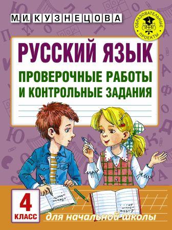 М.И. Кузнецова - Русский язык. Проверочные работы и контрольные задания. 4 класс обложка книги