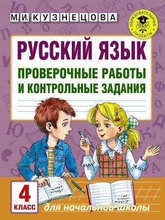 Русский язык. Проверочные работы и контрольные задания. 4 класс Кузнецова М.И.