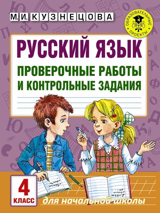 Русский язык. Проверочные работы и контрольные задания. 4 класс М.И. Кузнецова