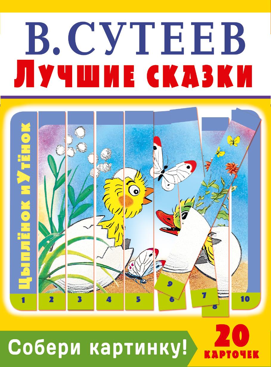В. Сутеев Собери картинку! Лучшие сказки