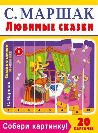 С. Маршак - Собери картинку! Любимые сказки. С. Маршак обложка книги