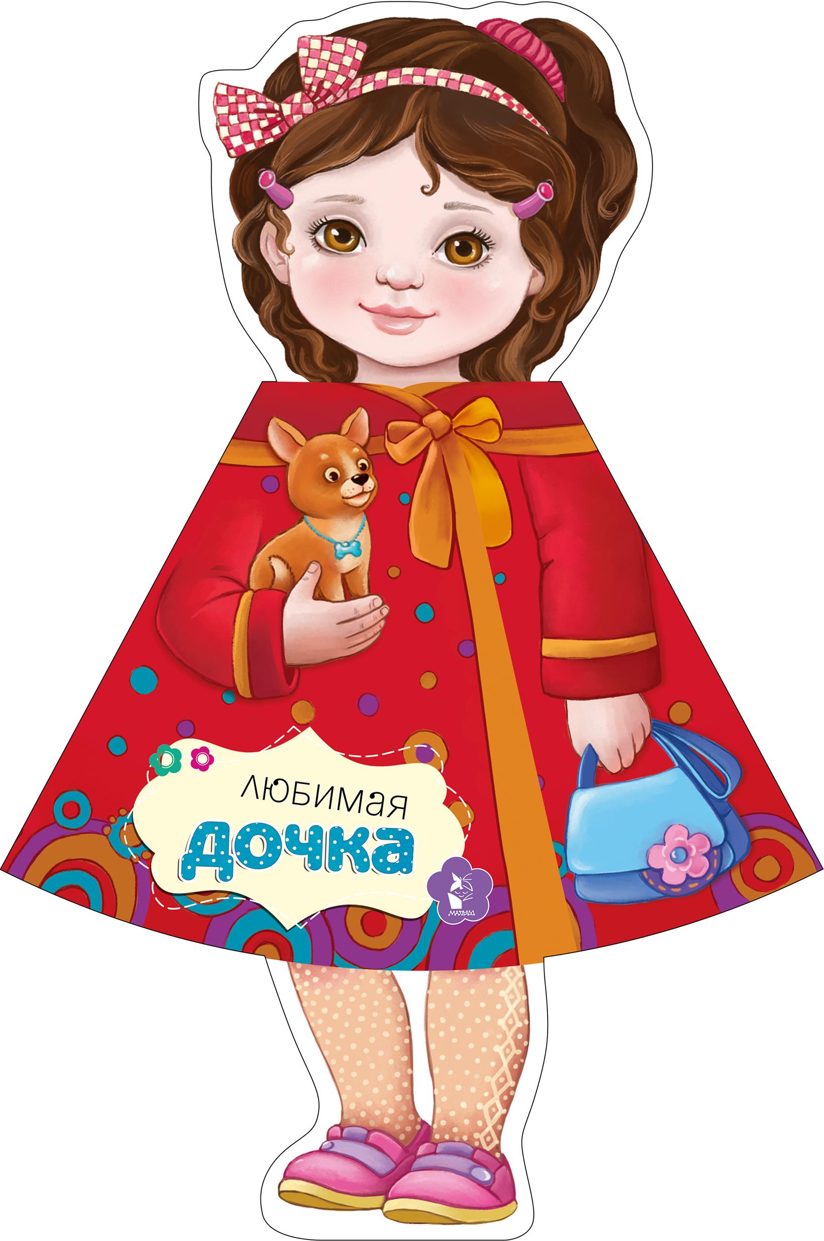 Станкевич С.А. Любимая дочка платья для мамы и дочки в спб