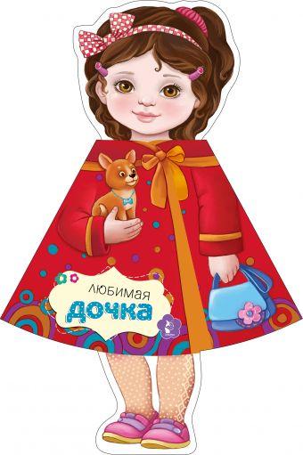 Любимая дочка Станкевич С.А.