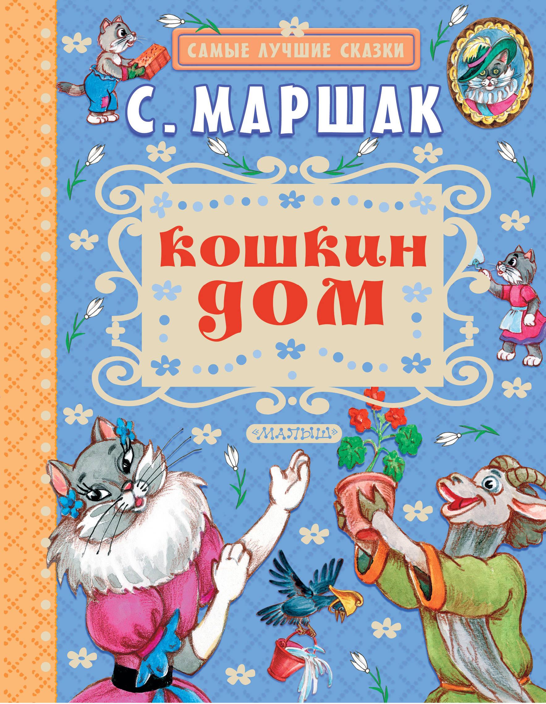 Маршак С.Я. Кошкин дом карло гоцци сказки для театра