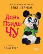 Гейман Нил - День панды Чу' обложка книги