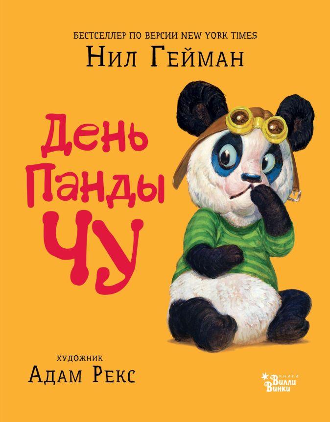 Гейман Нил - День панды Чу обложка книги