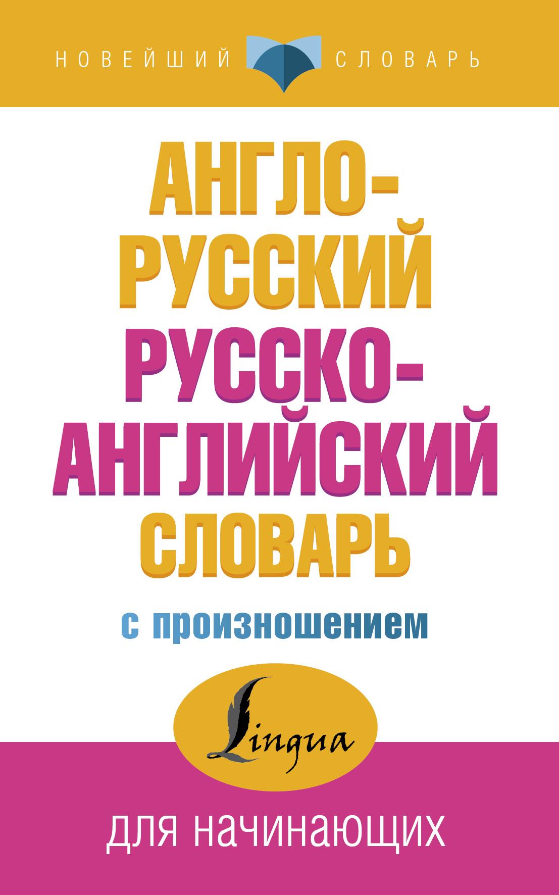 С. А. Матвеев Англо-русский русско-английский словарь с произношением цена
