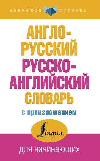 С. А. Матвеев - Англо-русский русско-английский словарь с произношением обложка книги