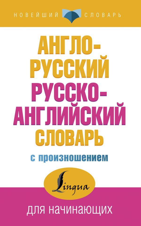 Zakazat.ru: Англо-русский русско-английский словарь с произношением. Матвеев Сергей Александрович