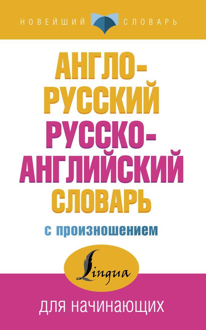 Англо-русский русско-английский словарь с произношением С. А. Матвеев