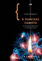Кандель Эрик - В поисках памяти' обложка книги