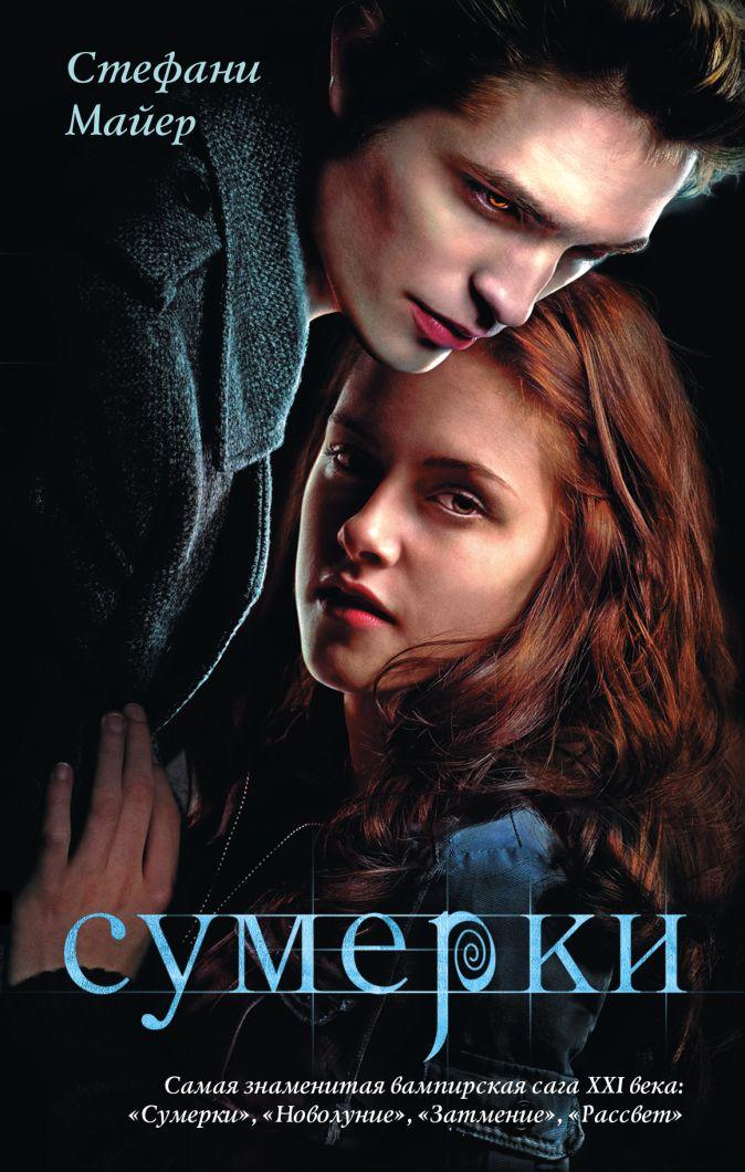 Стефани Майер - Сумерки обложка книги