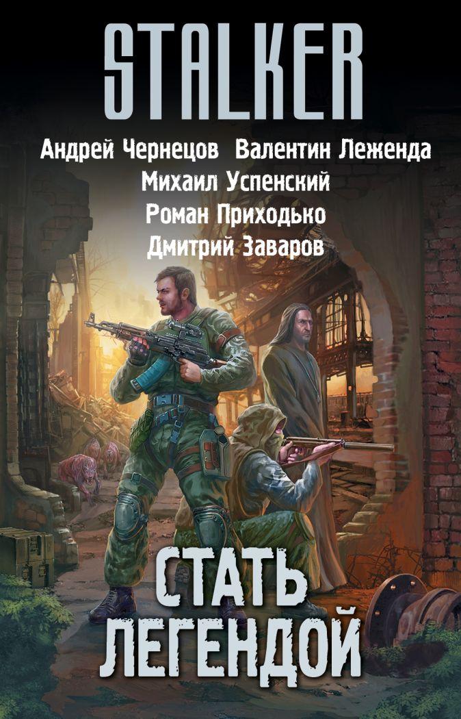 А Чернецов - Стать легендой (комплект из 4 книг) обложка книги