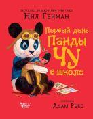 Гейман Нил - Первый день панды Чу в школе' обложка книги