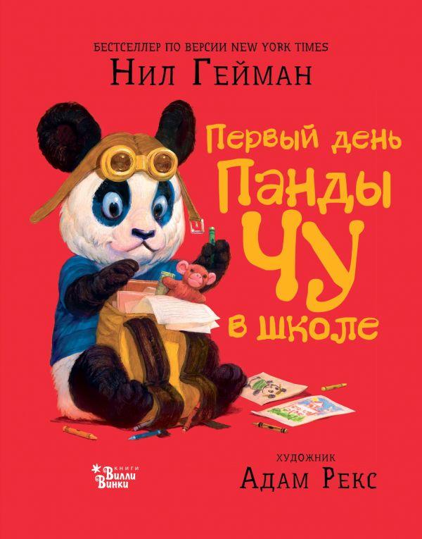 Первый день панды Чу в школе Гейман Н.
