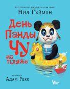 Гейман Нил - День панды Чу на пляже' обложка книги