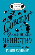 Стивенс Р. - Совсем неженское убийство' обложка книги