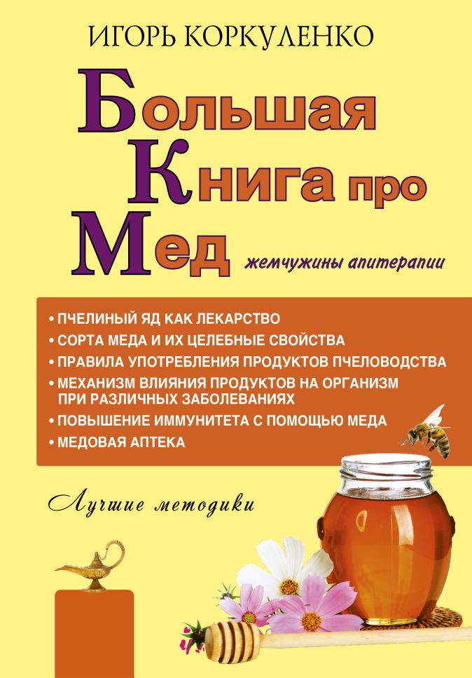 Игорь Коркуленко - Большая книга про мед: жемчужины апитерапии обложка книги