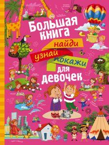 Большая книга найди, узнай, покажи для девочек