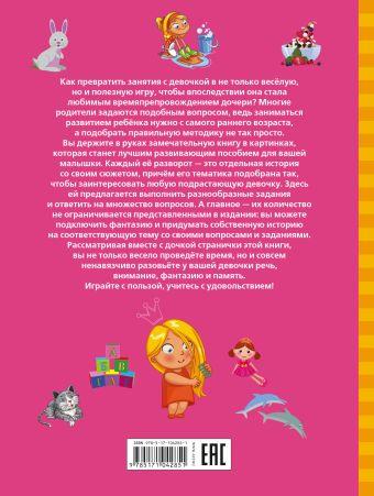 Большая книга найди, узнай, покажи для девочек Доманская Л.В.