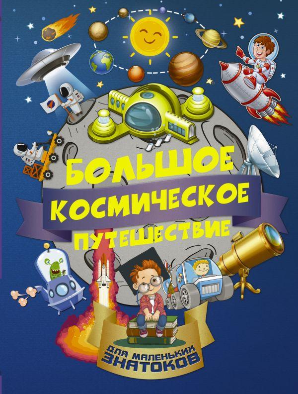 Большое космическое путешествие Третьякова А.И., Хомич Е.О.