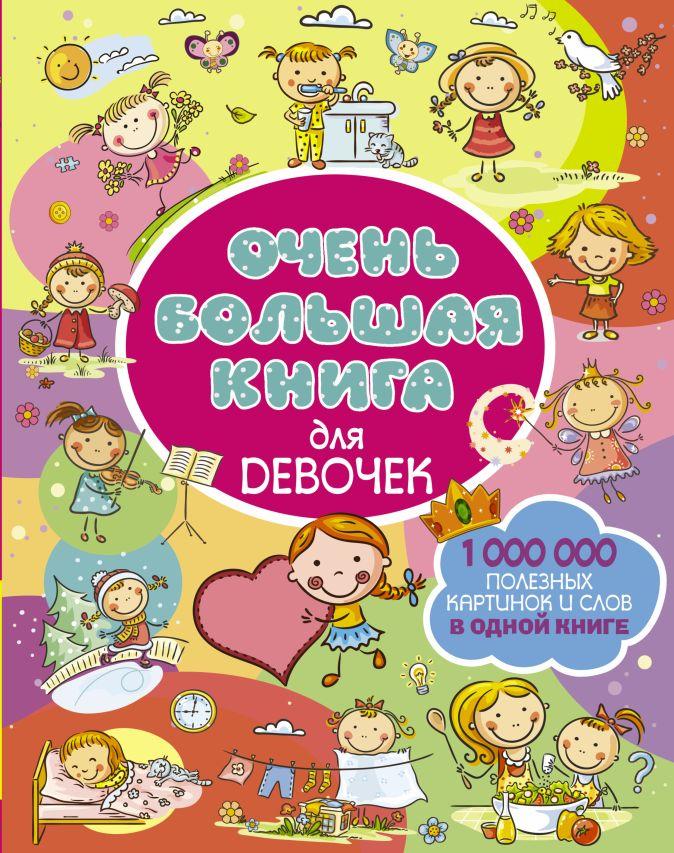Доманская Л.В. - Очень большая книга для девочек обложка книги