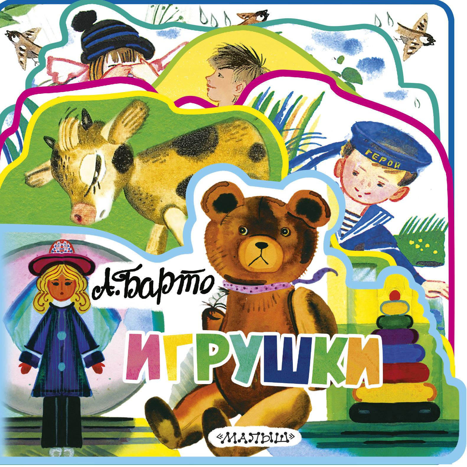 А. Барто Игрушки (ил. Ю.Молоканова) котова е котята стихи для детей книжки игрушки ушки потягушки