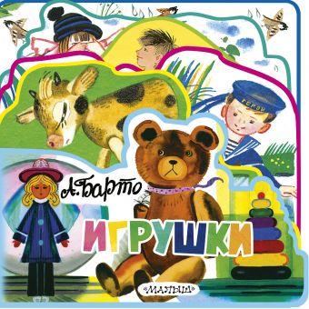 Игрушки (ил. Ю.Молоканова) А. Барто