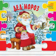 Дед Мороз (ил. В.Шварова и Е.Алмазовой)