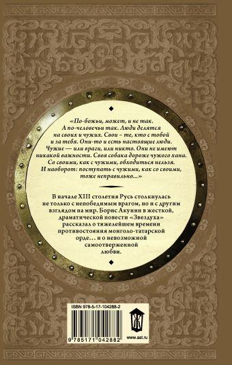 Звездуха Борис Акунин
