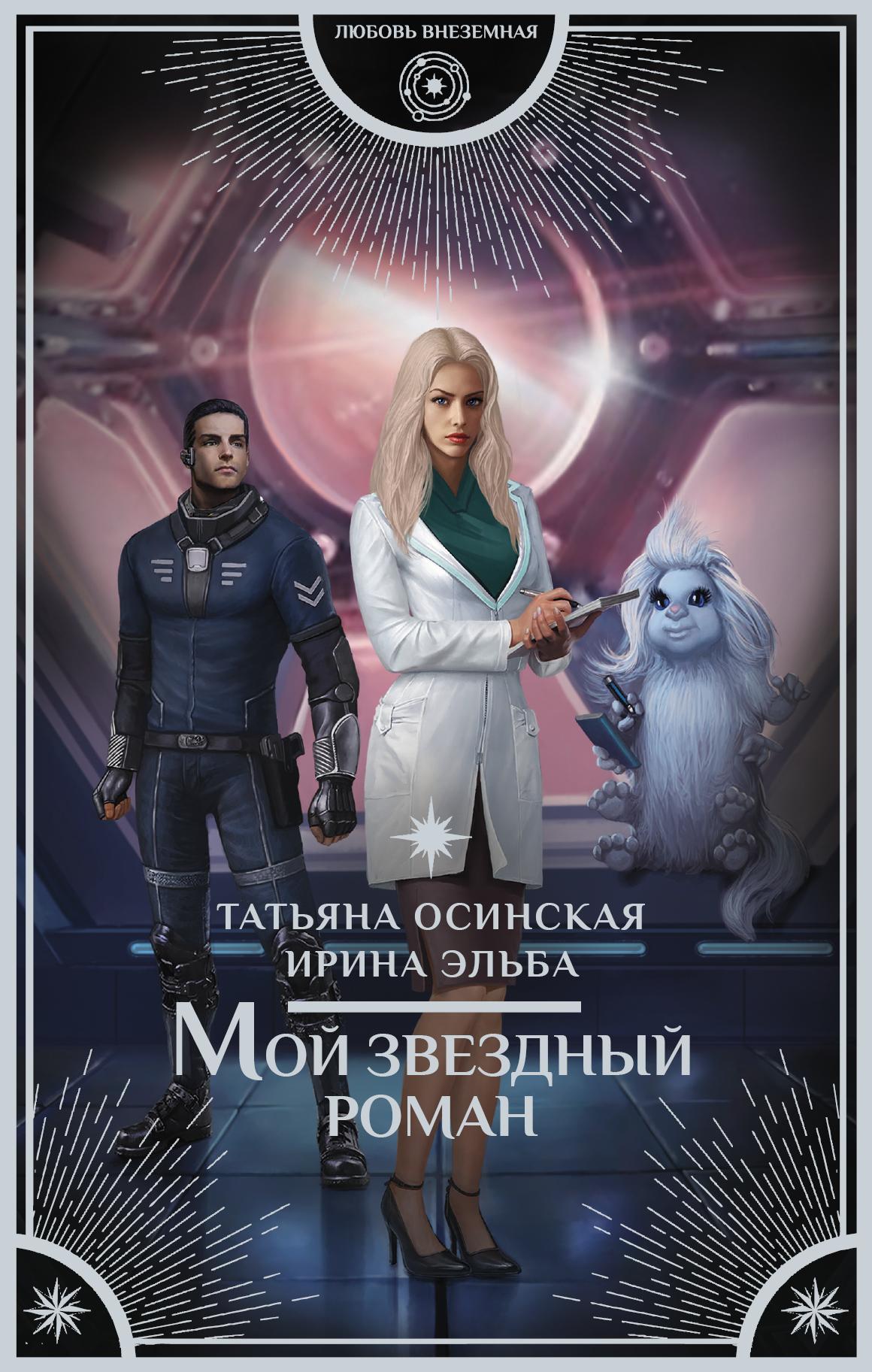 Татьяна Осинская, Ирина Эльба Мой звездный роман цена и фото