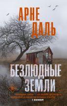 Даль А. - Пустоши' обложка книги