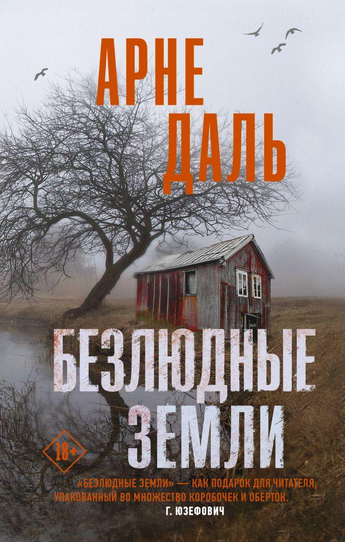 Арне Даль - Безлюдные земли обложка книги