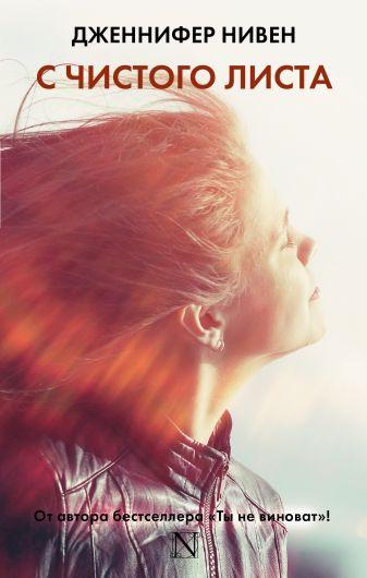 Дженнифер Нивен - С чистого листа обложка книги