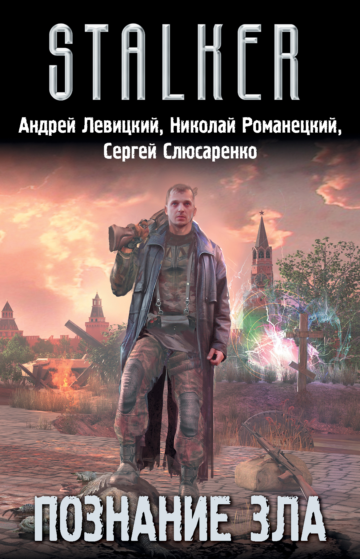 Сергей Слюсаренко, Роман Куликов, Николай Романецкий Познание зла (комплект из 4 книг)