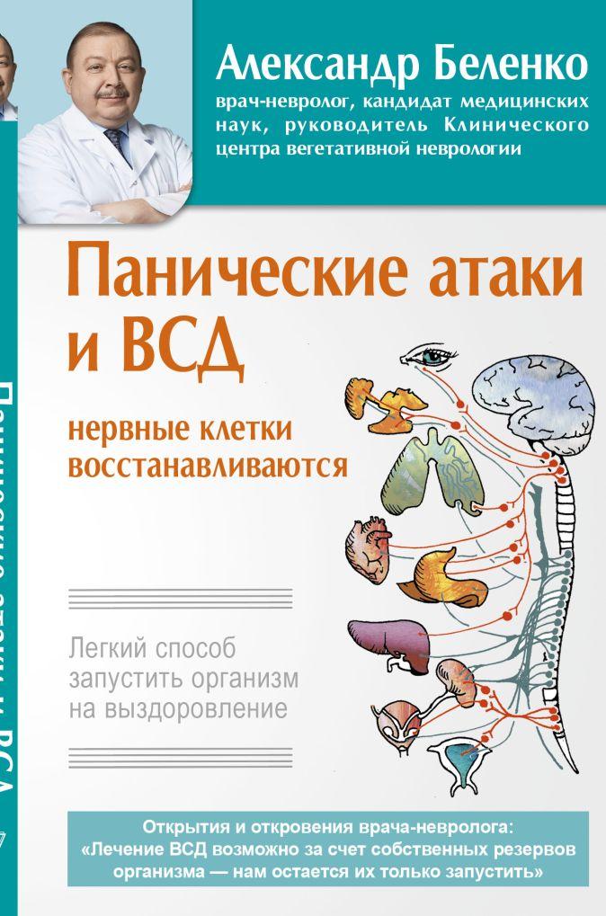 Беленко А.И. - Панические атаки и ВСД — нервные клетки восстанавливаются. Легкий способ запустить организм на выздоровление обложка книги