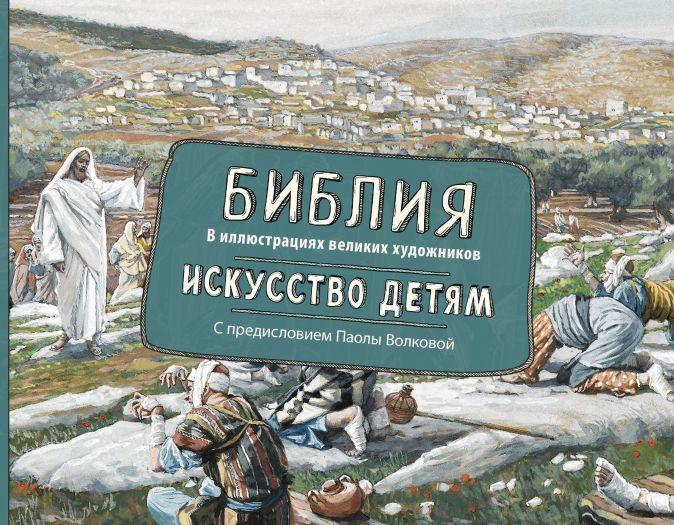 Библия в иллюстрациях великих художников. Искусство детям. Паола Волкова