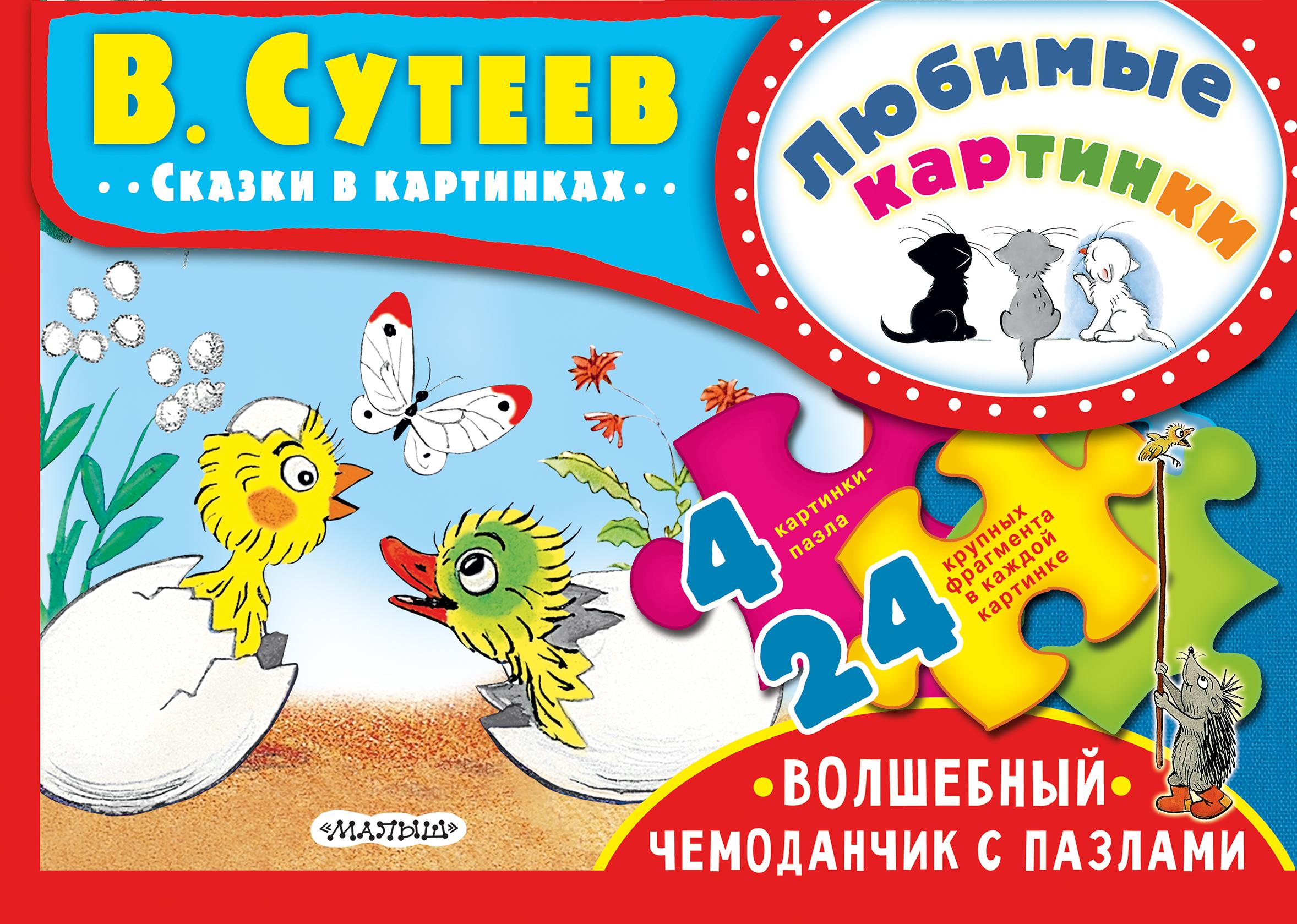 Любимые картинки. В.Сутеев