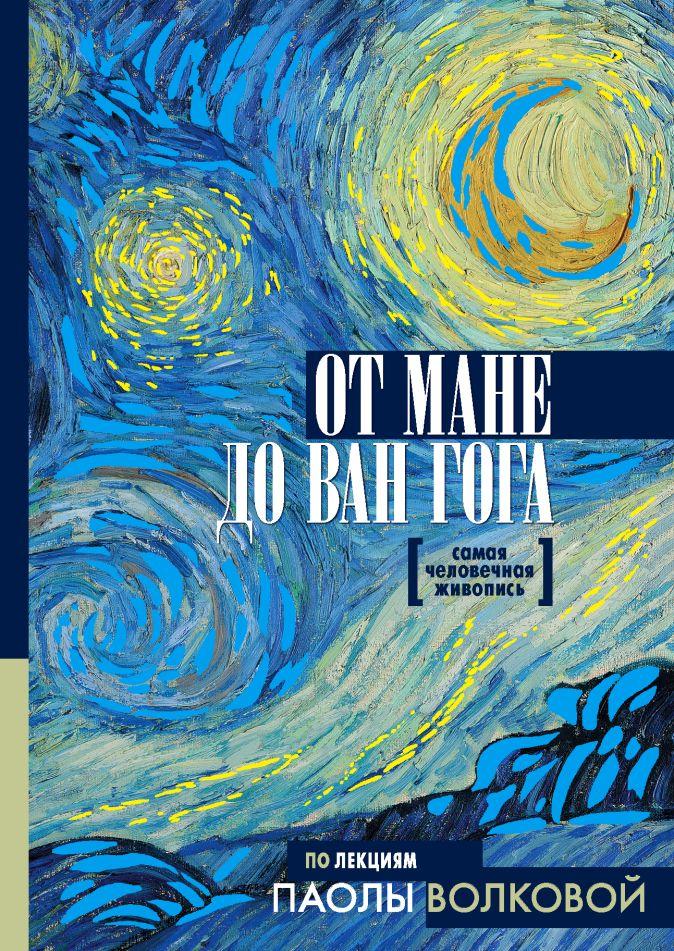 Волкова П.Д. - От Мане до Ван Гога — самая человечная живопись обложка книги