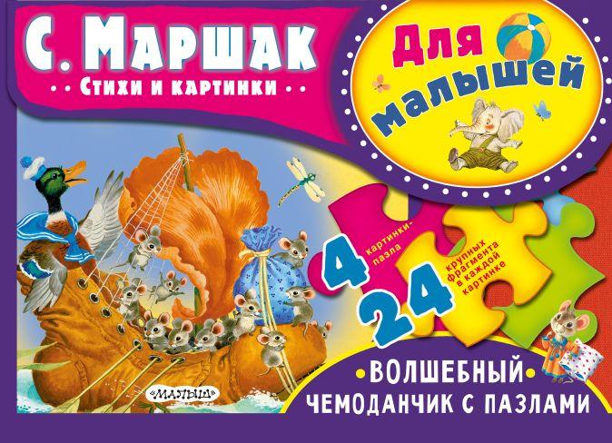 С. Маршак - Для малышей. С. Маршак обложка книги