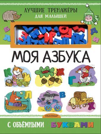 Моя азбука с объемными буквами Денисова Л.И.