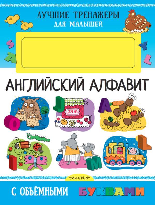 Английский алфавит с объемными буквами Денисова Л.И.
