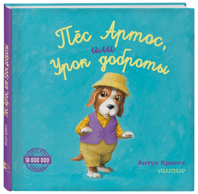 Антун Крингс - Пёс Артос, или Урок доброты обложка книги