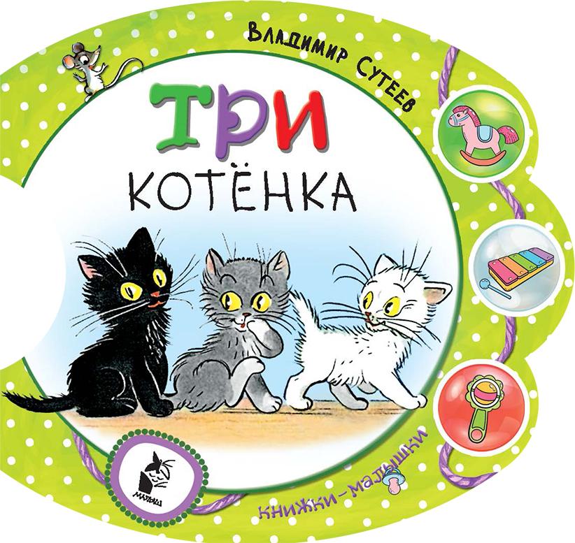 Сутеев В.Г. Три котёнка любимые стихи и сказки малышей