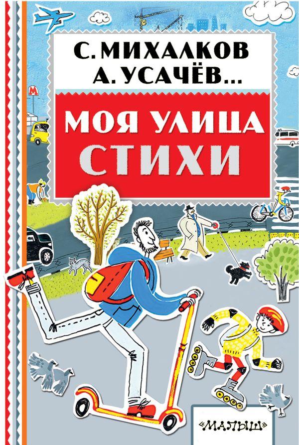 С. Михалков, А. Усачев, А. Орлова Моя улица. Стихи усачев а азбука деда мороза стихи